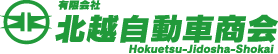 有限会社北越自動車商会